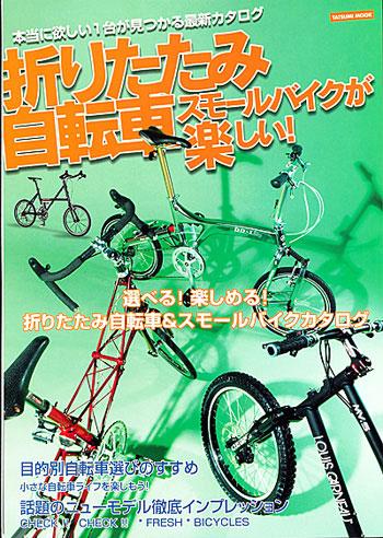 Tatsumi_bicycle_060401_1