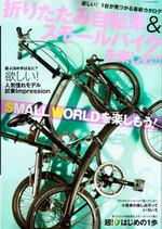 Tatsumi_mook_2009