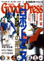 Goodspress_0907